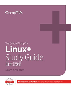 Japanese Linux+XK0-004_StudyGuide